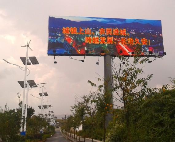 Billboard encouraging rural exodus