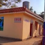 Border gate toilet