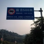 Bilingual sign at Hekou