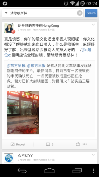Weibo user @o越位o calling for a purge of all Muslims in Kunming, and another user scolding him for stupidity.